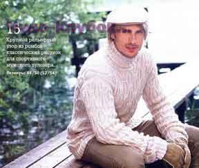 фото Свитер с рельефным узором из ромбов вязаный спицами 324