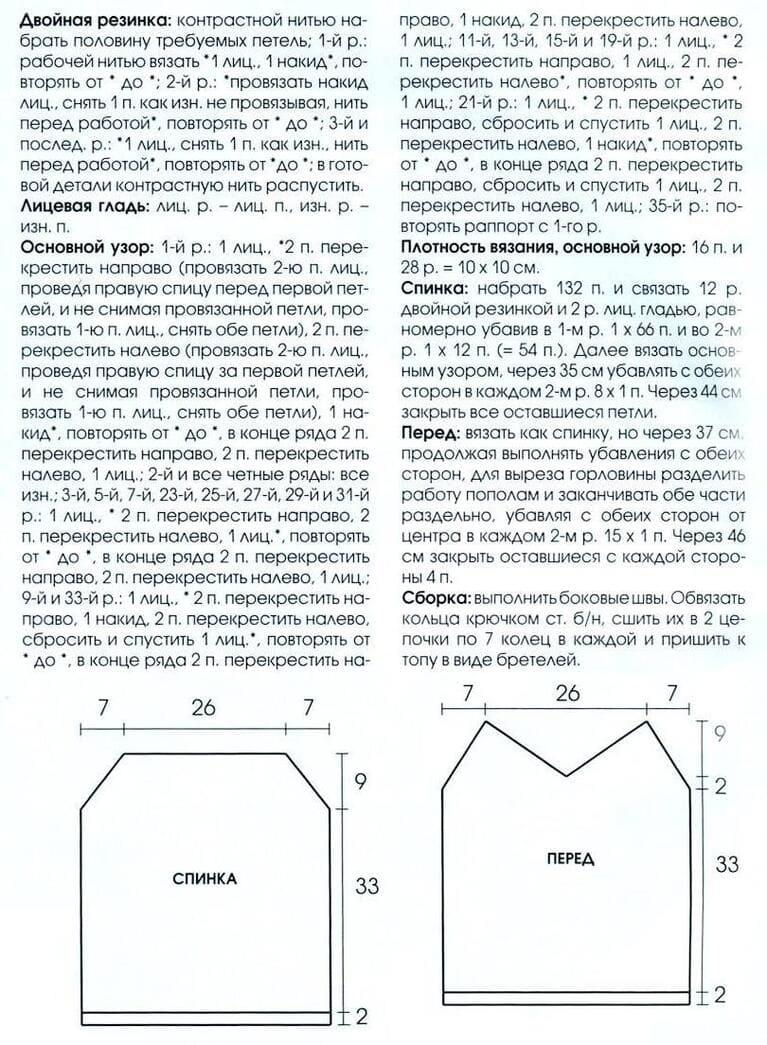 top azhurnyj na bretelyah v vide kolecz vyazanyj spiczami i kryuchkom 6 2