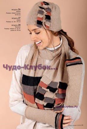 фото Шапка, шарф и митенки вязаные спицами 517