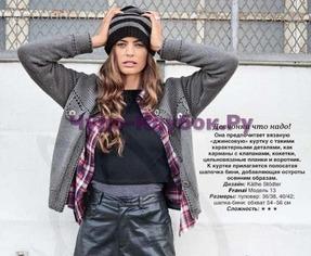 фото Жакет с карманами-клапанами и полосатая шапочка вязаные спицами 1151