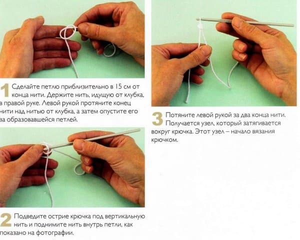 фото Чтобы начать вязание
