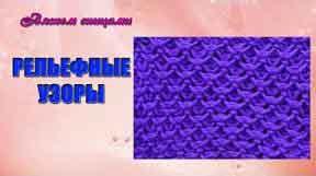 фото Как связать красивый рельефный узор спицами