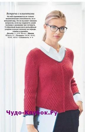 Krasnyiy uzkiy pulover vyazanyiy spitsami 1821