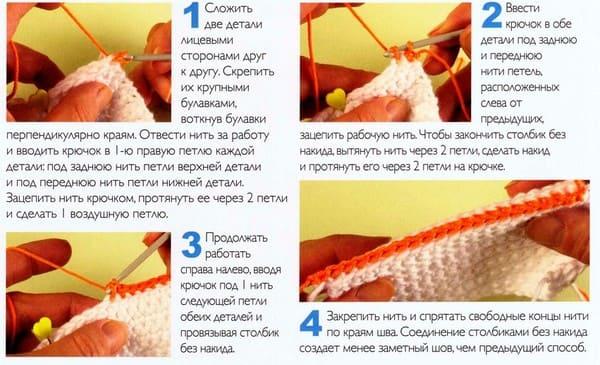 схемаСоединение столбиками без накида, провязаными на последних рядах