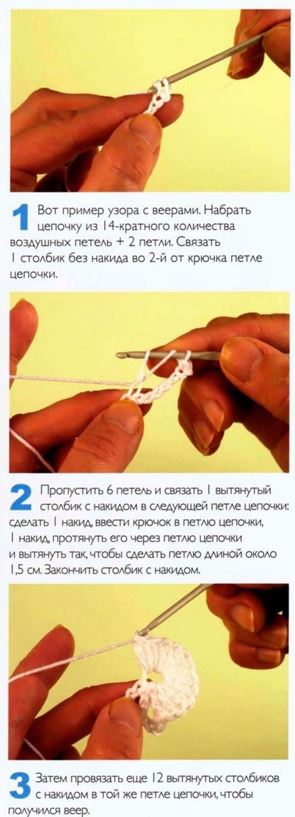 схема Узоры с веерами