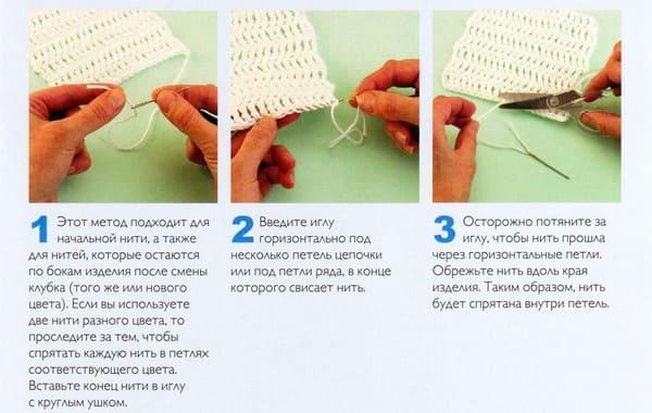 схема как спрятать концы нити внизу или вдоль ряда