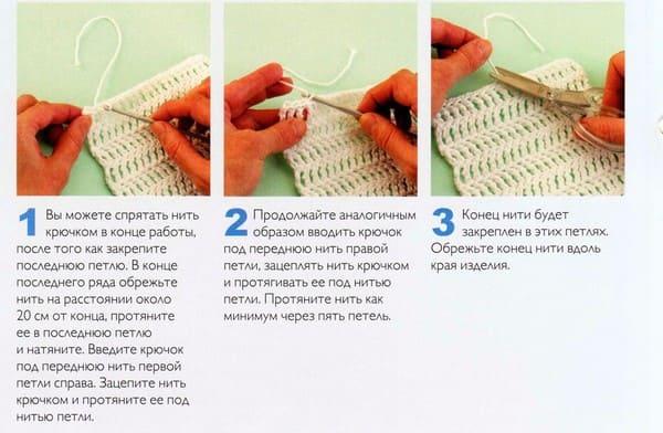 схема Как спрятать нить с помощью крючка
