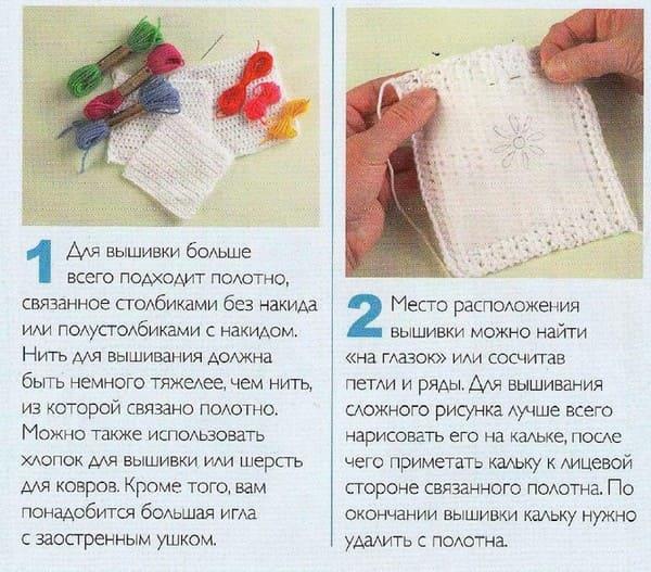 схема Декоративная вышивка