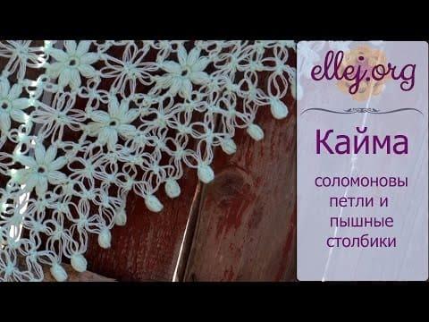 фото Вяжем кайму из соломоновых петель и пышных столбиков крючком