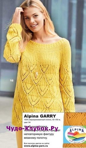 схема Желтый пуловер с круглой кокеткой вязаный спицами 1874