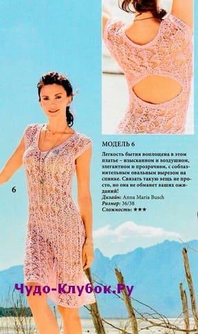 схема Платье с вырезом на спинке вязаное спицами 896