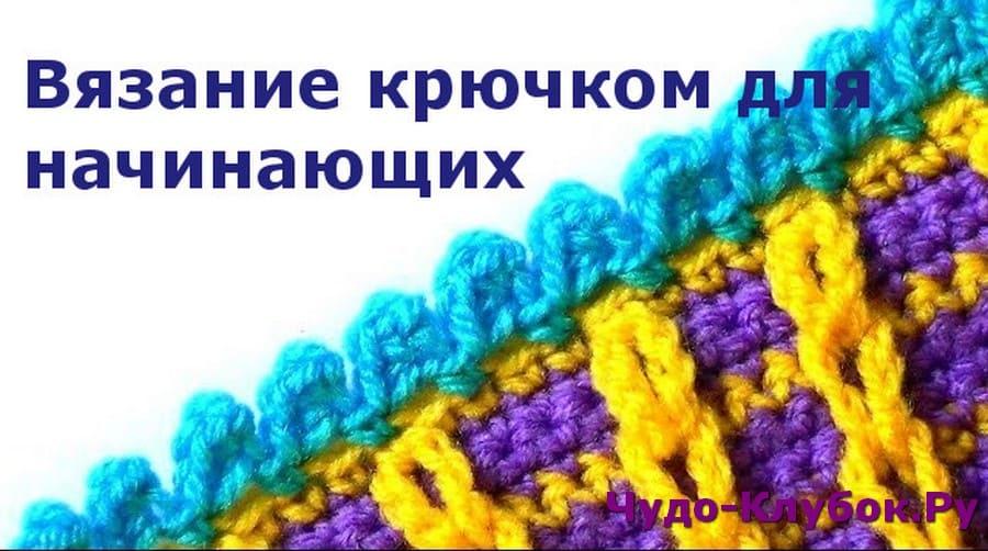 интересные идеи для вязания спицами и крючком сайт чудо клубок