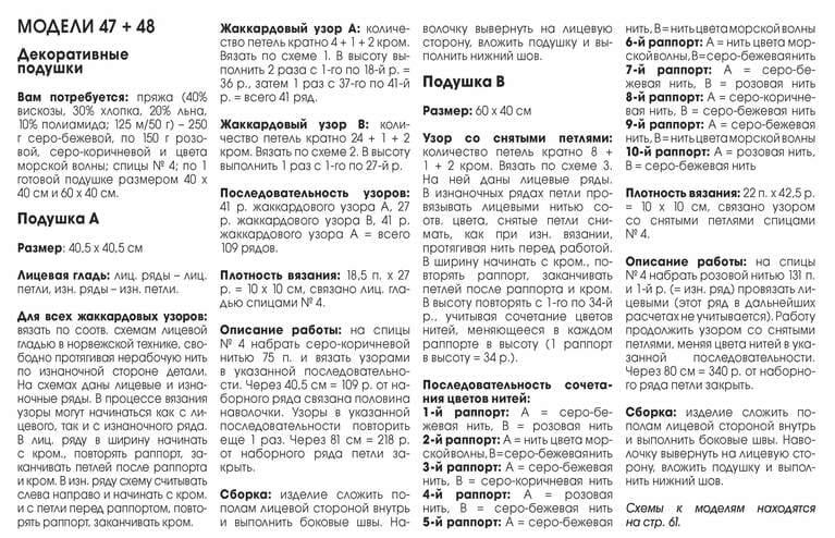 dekorativnye podushki vyazanye spiczami i polosatyj pled vyazanyj kryuchkom 173 2