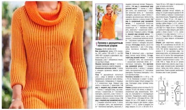 pulover s dvuhczvetnym patentnym uzorom vyazanyj spiczami 1883