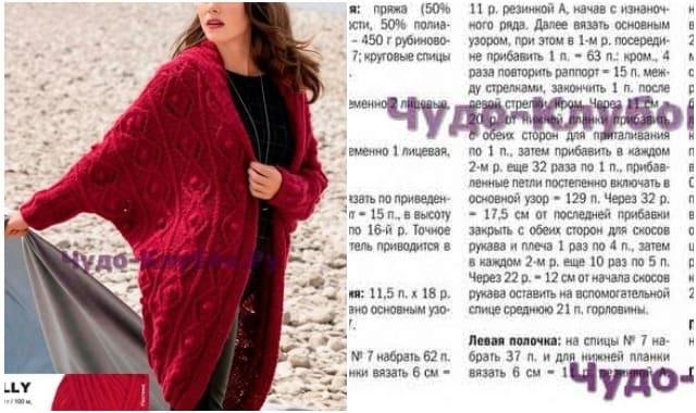 krasno rubinovoe vyazanoe palto 101