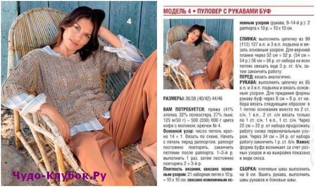 pulover s rukavami buf vyazanyj kryuchkom 1851