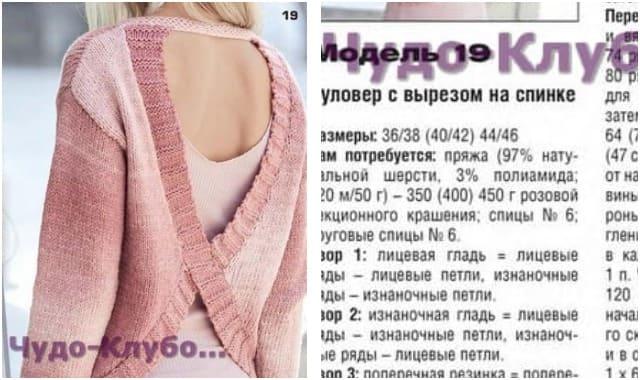 pulover s vyrezom na spinke vyazanyj spiczami 1778