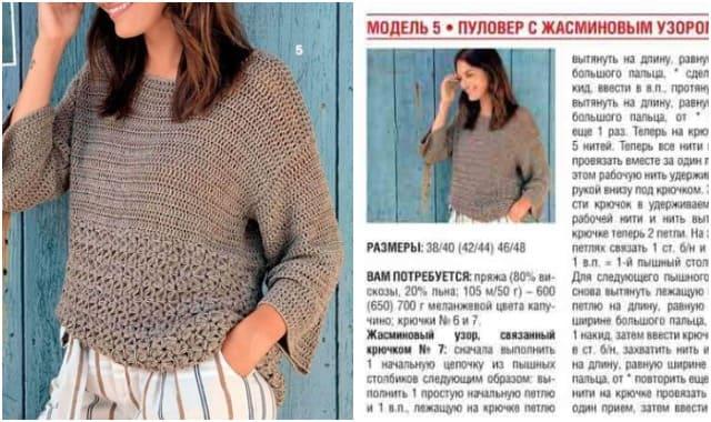 pulover s zhasminovym uzorom vyazanyj kryuchkom 1852