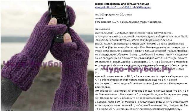 varezhki s otverstiem dlya bolshogo palcza 475