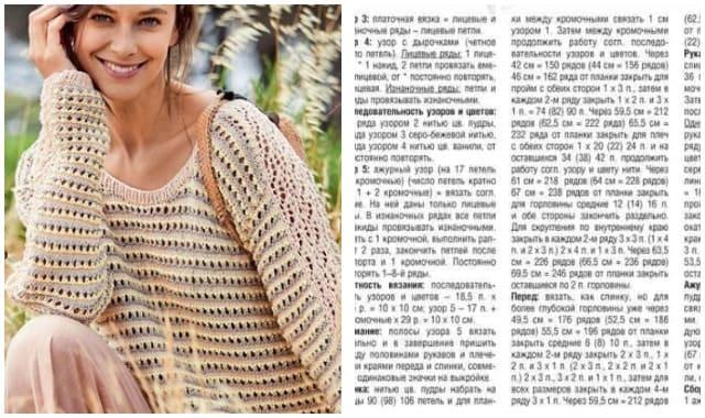 pulover s azhurnymi polosami vyazanyj spiczami 1873