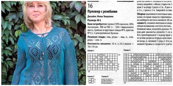 pulover s rombami vyazanyj kryuchkom 1882 1