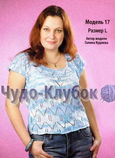 vyazanie topa spiczami dlya polnyh36