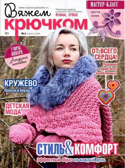 vyazhem kryuchkom 1 2020