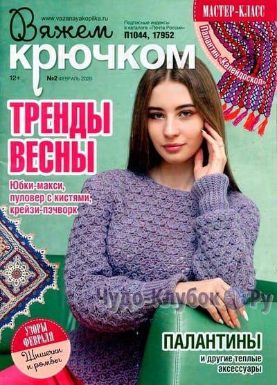 vyazhem kryuchkom 2 2020