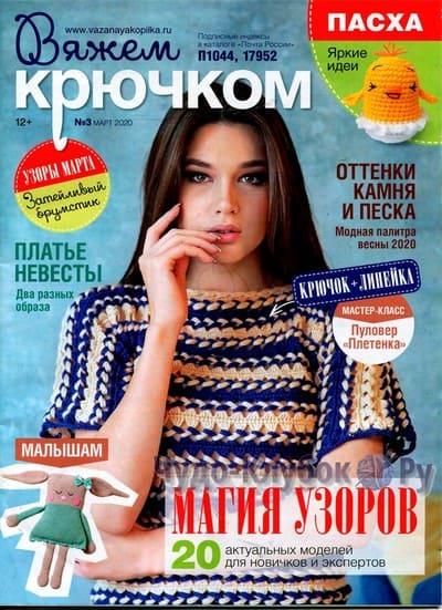 vyazhem kryuchkom 3 2020