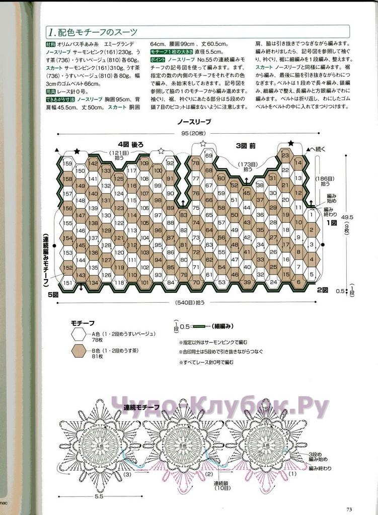 вязание крючком 1 66
