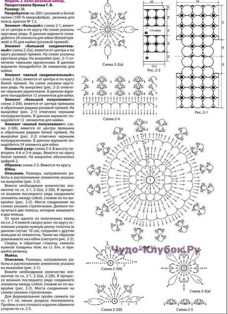 belo rozovyj komplekt 113 2