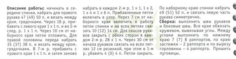 73 zhaket bolero kryuchkom2