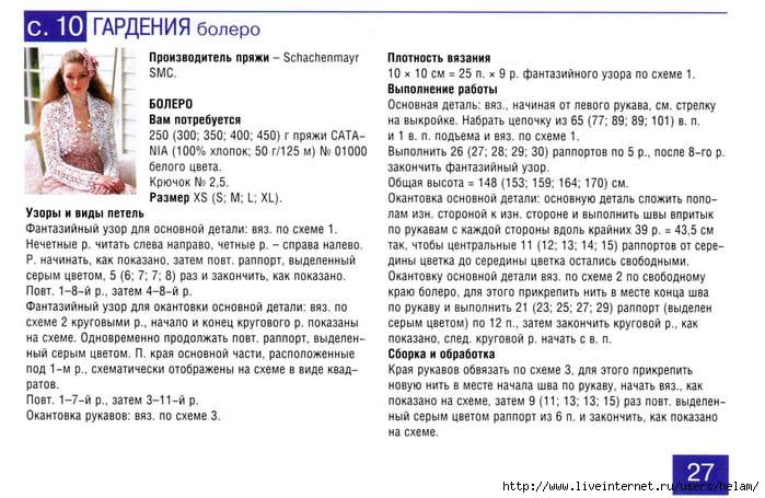 beloe bolero kryuchkom iz inspiration1