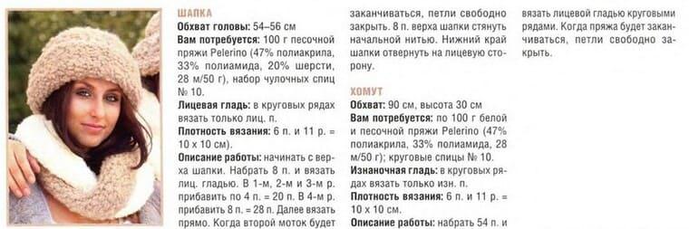 krupnaya vyazka shapki i homuta spiczami3