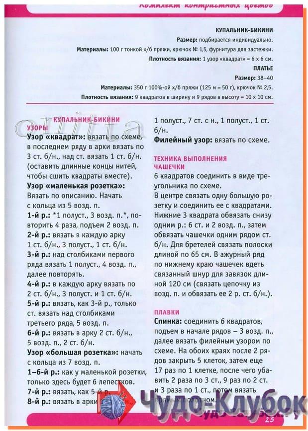 komplekt kontrastnyh czvetov dlya plyazha kryuchkom 2