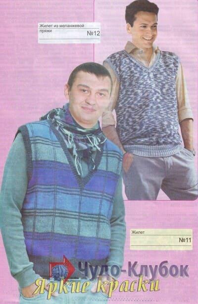 bezrukavka dlya muzhchin spiczami 8