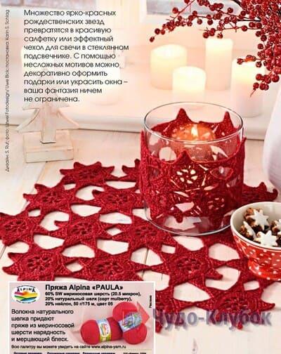 dekor dlya doma kryuchkom 45